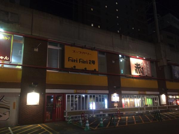 「根室食堂」はJR・札幌駅の高架下にある