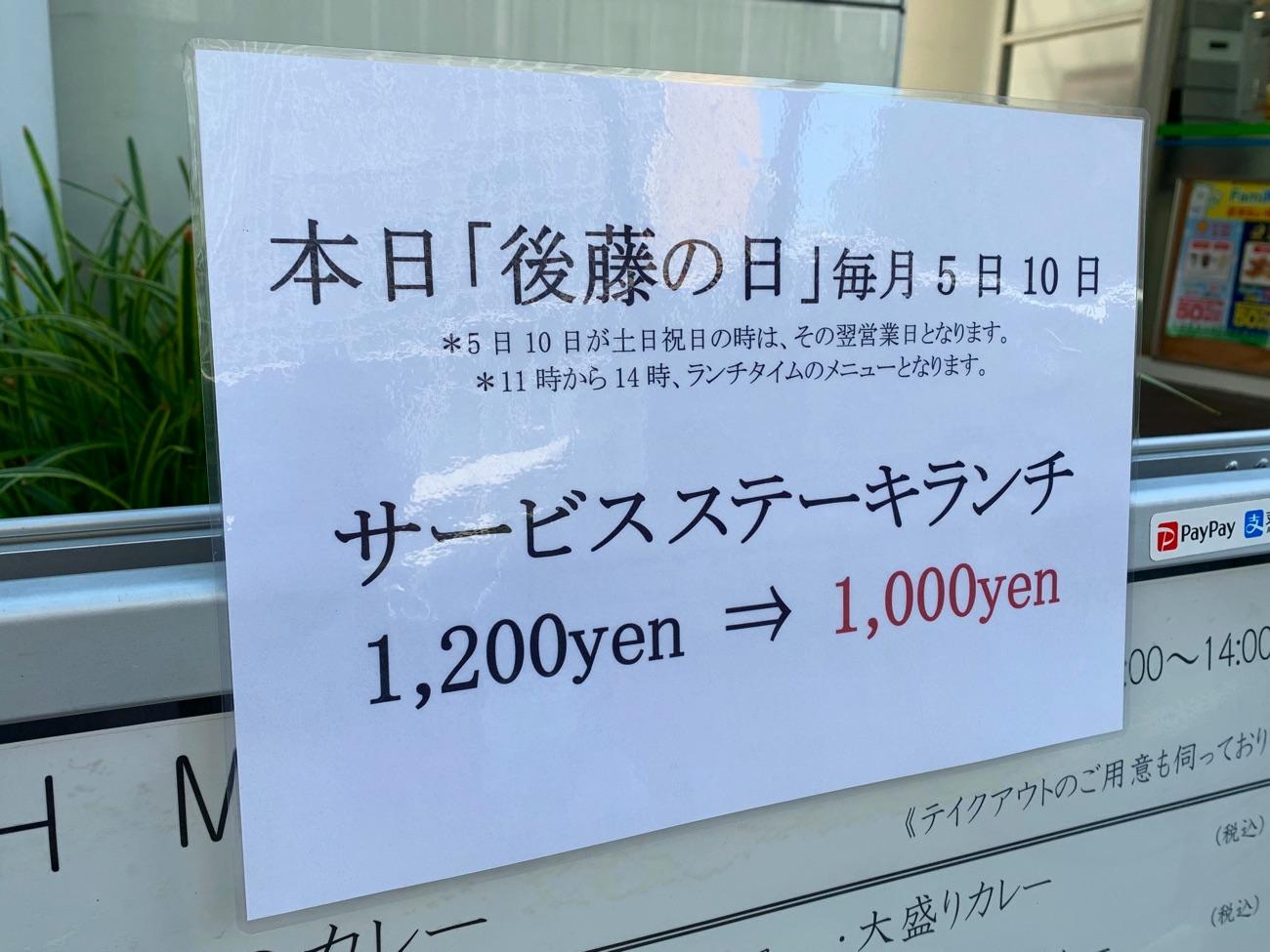 毎月5日・10日は「後藤の日」!!