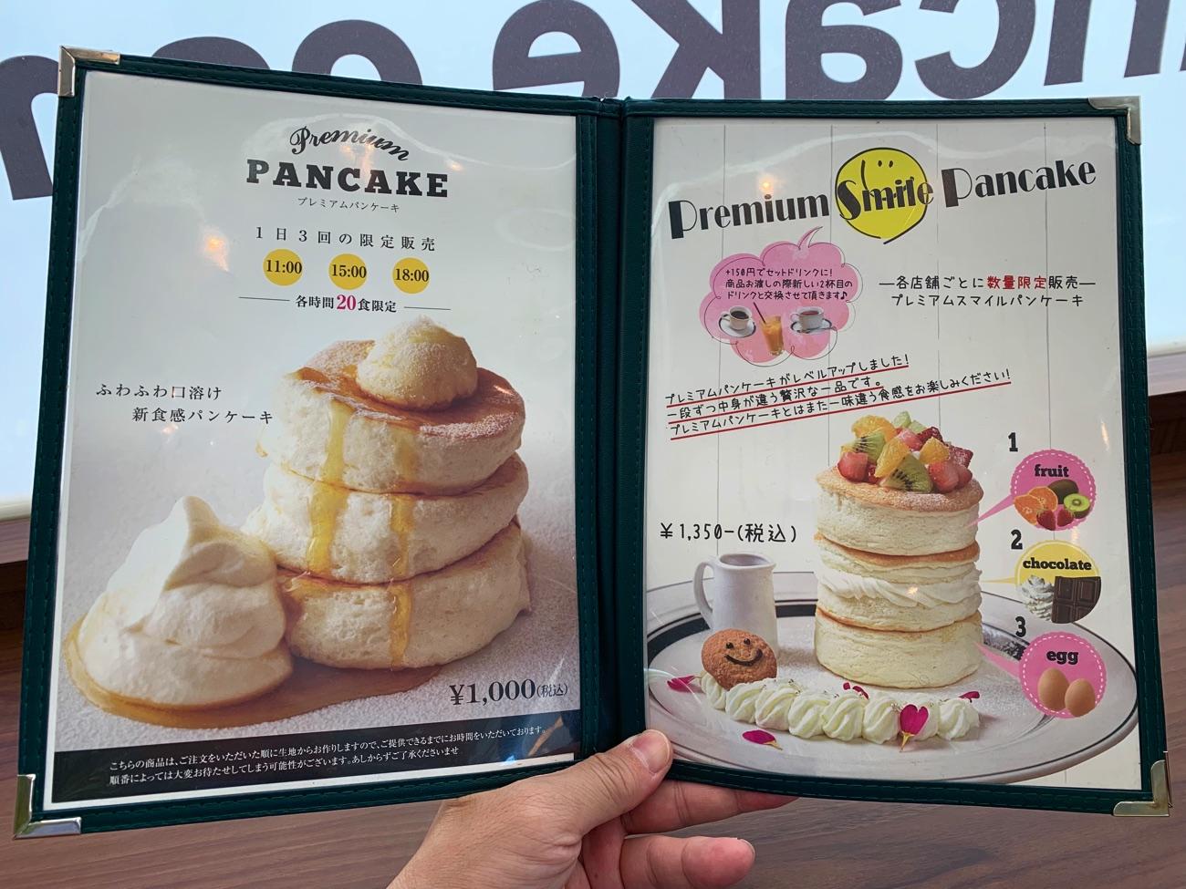 プレミアムパンケーキは1日3回の限定メニュー