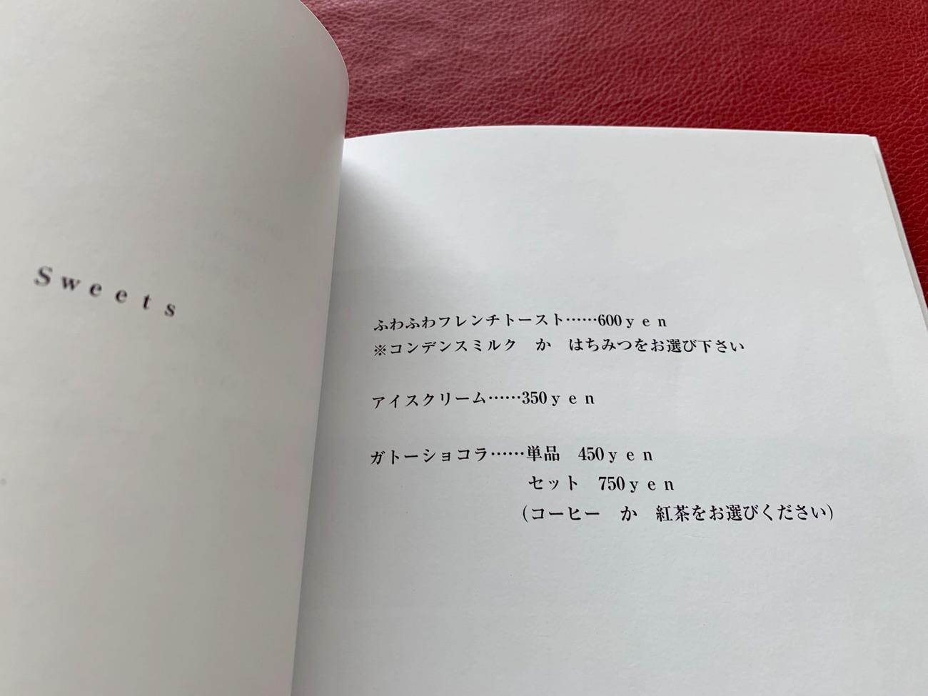 「立木音楽堂」のスイーツメニュー