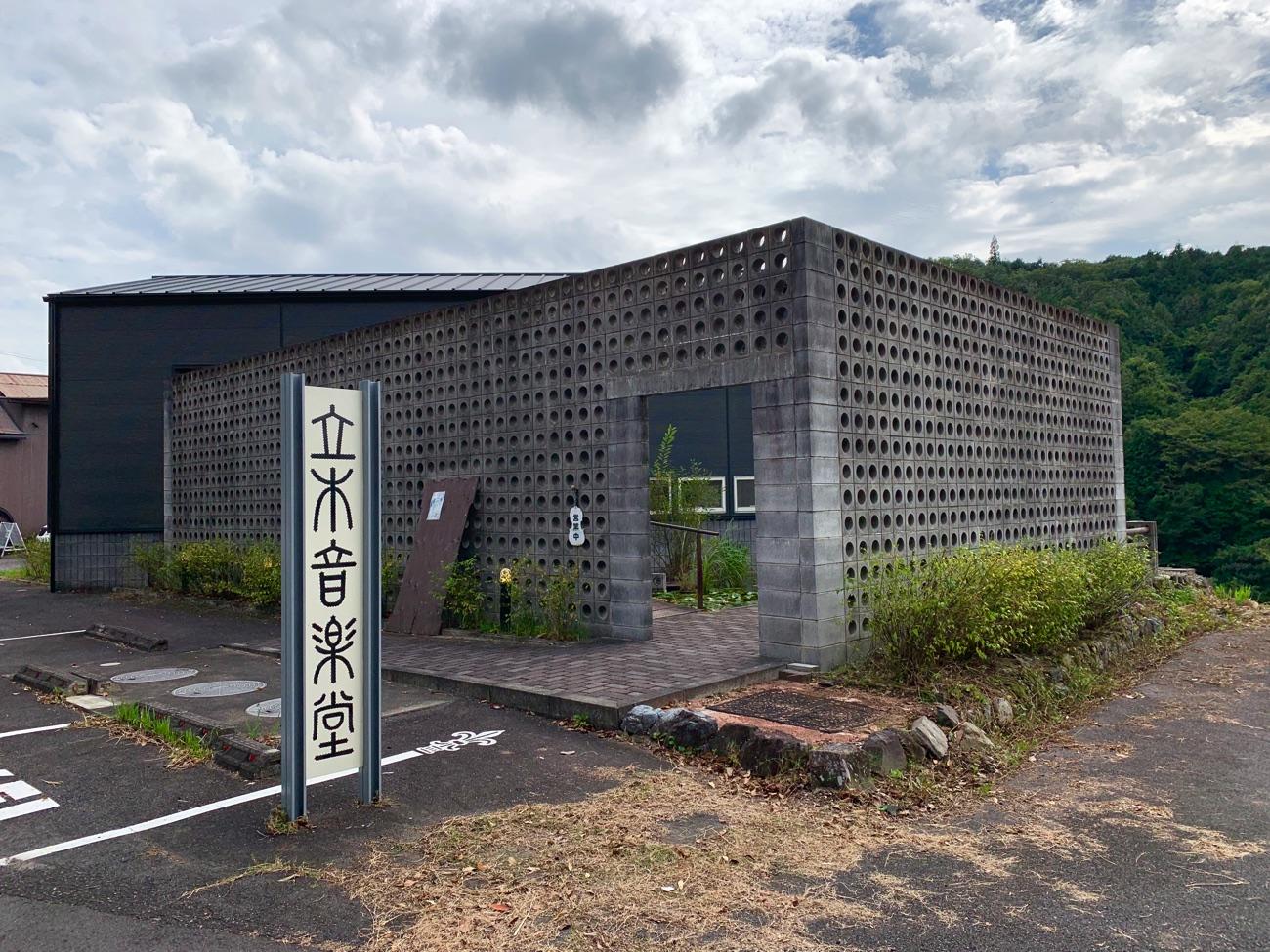 立木音楽堂の外観