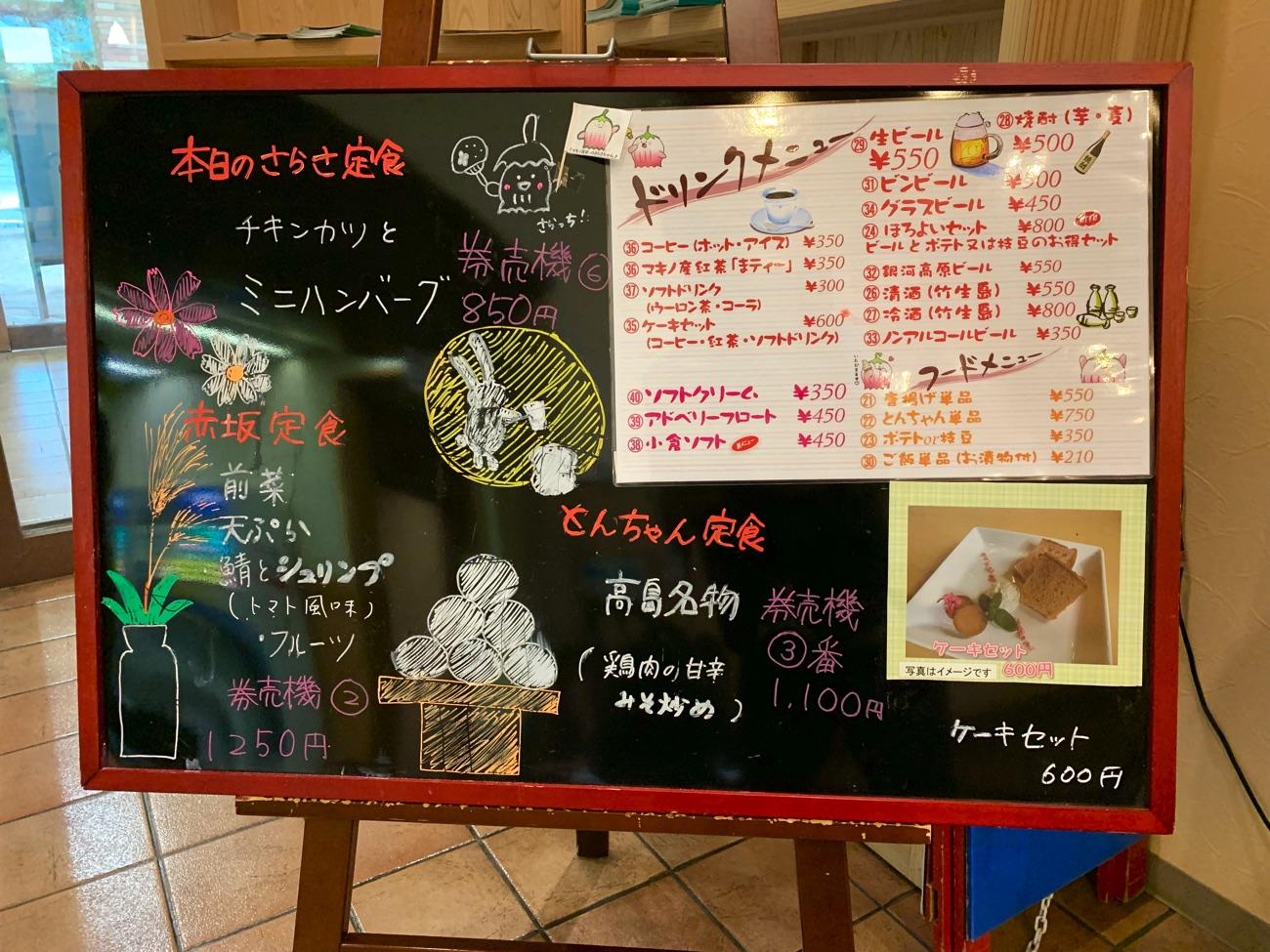 「レストラン赤坂」のおすすめメニュー