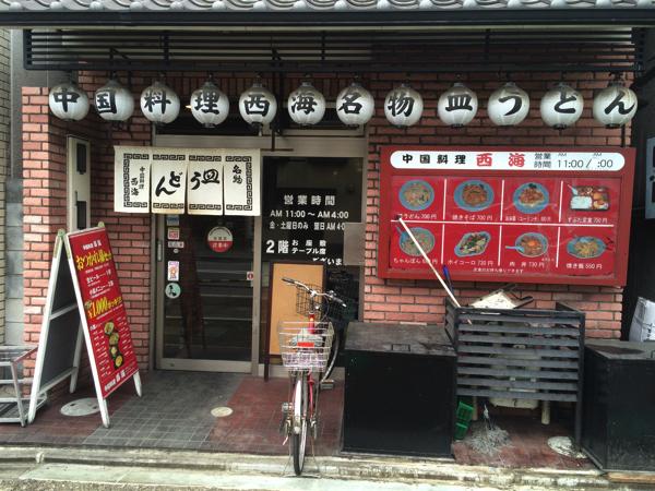 中華料理 西海の外観