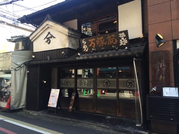 万豚記 京都錦小路店
