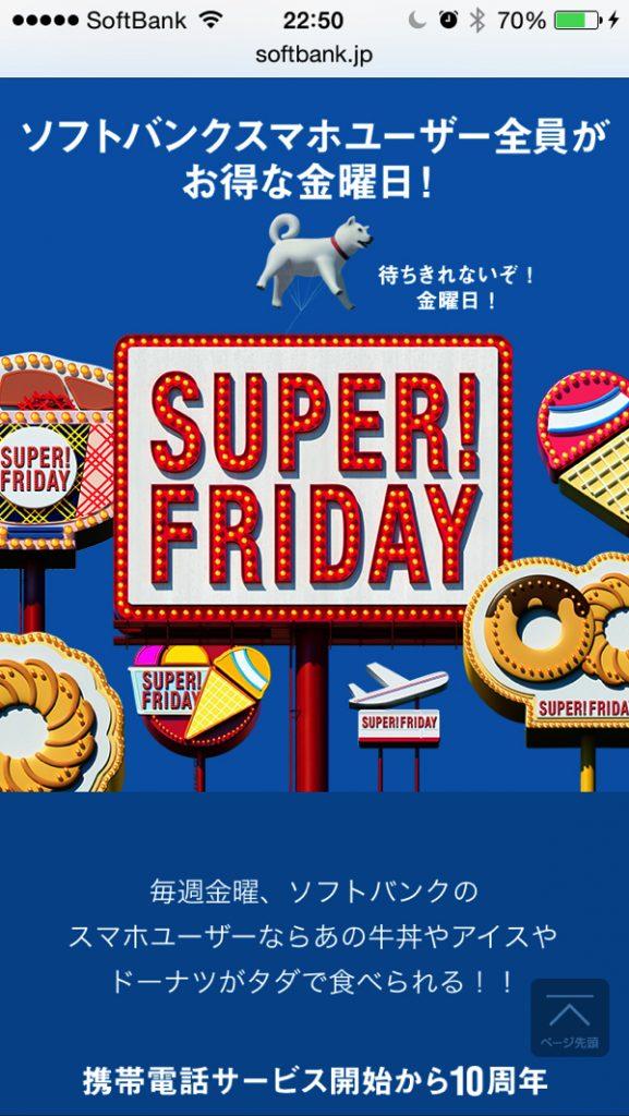 ソフトバンクの「SUPER FRIDAY」