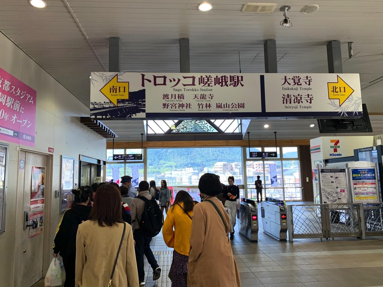 JR・嵯峨嵐山駅で下車