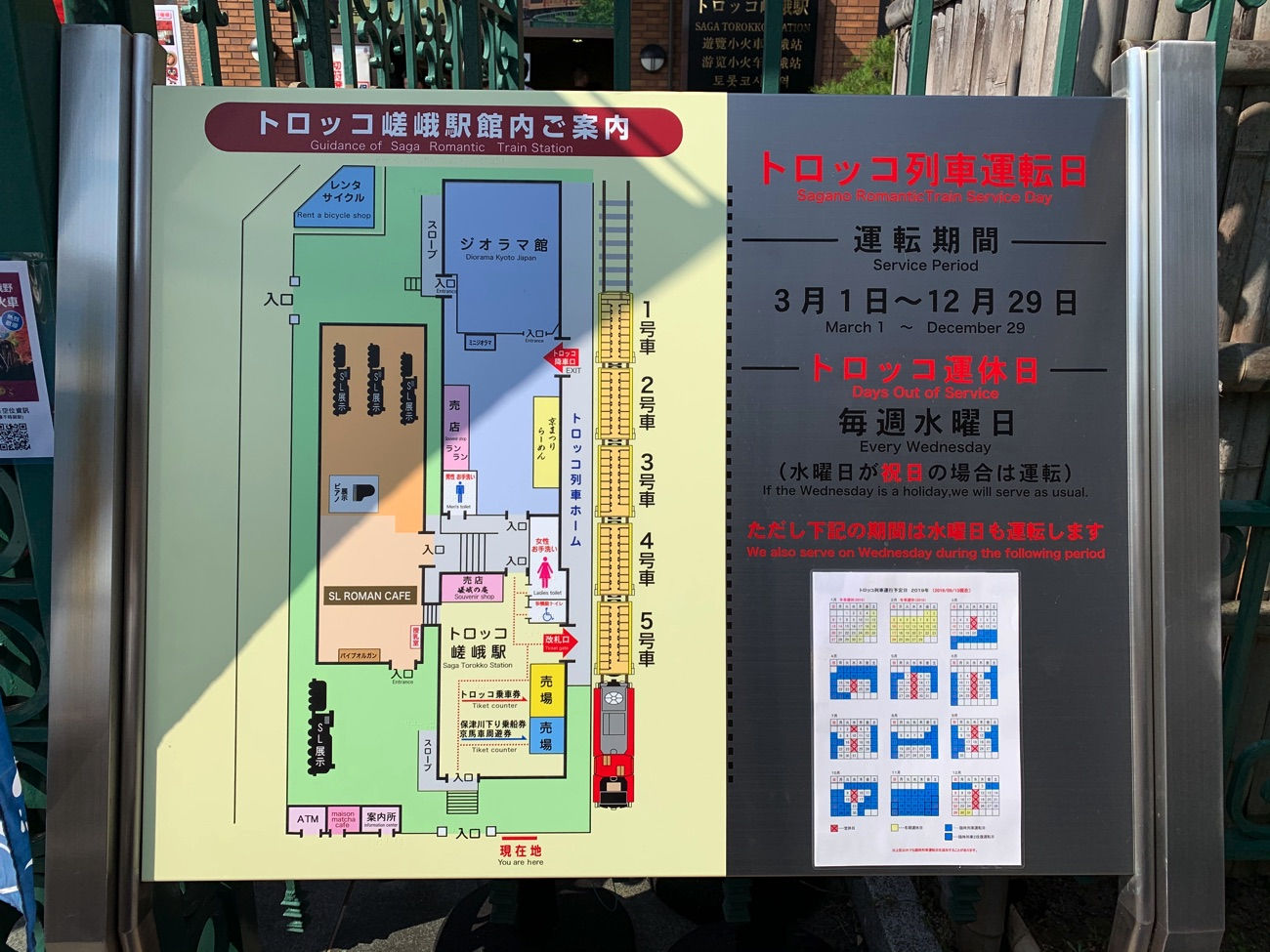 トロッコ嵯峨駅の館内図