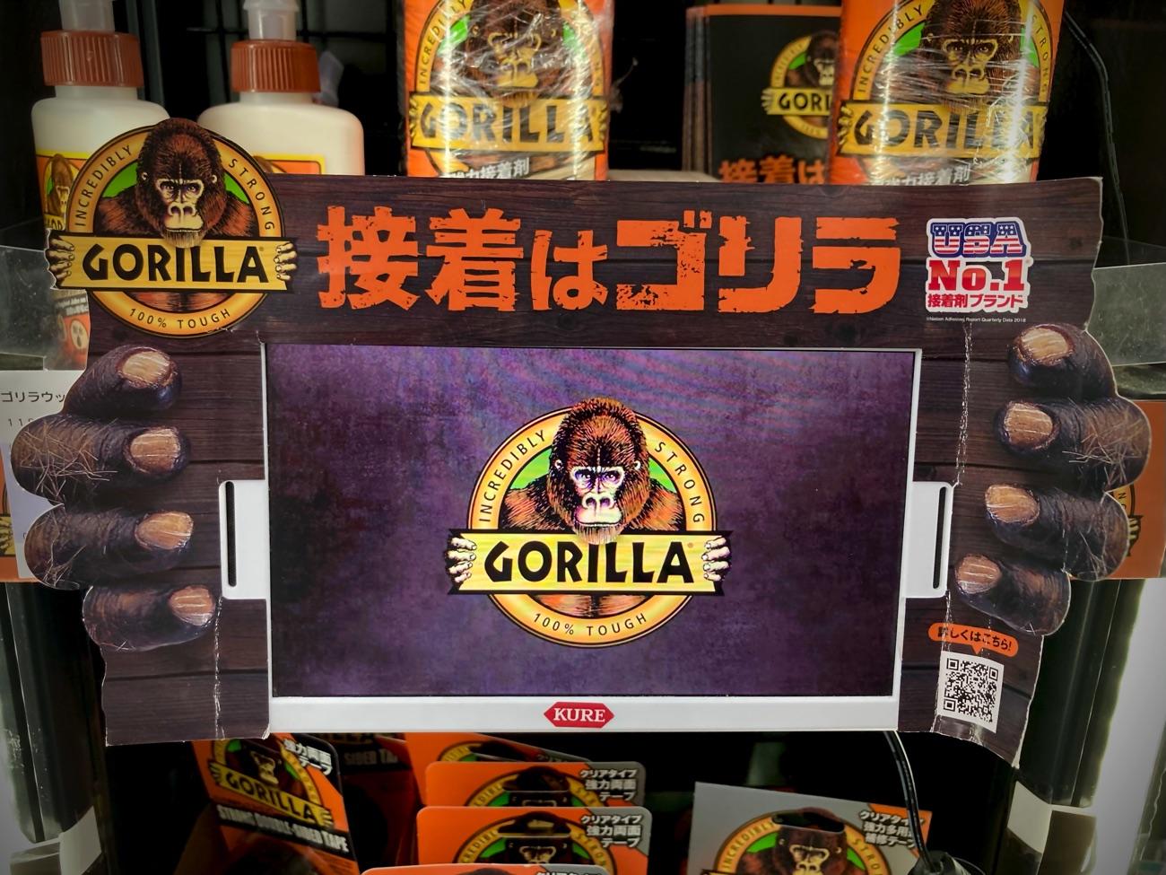 アメリカの接着剤ブランド「GORILLA」