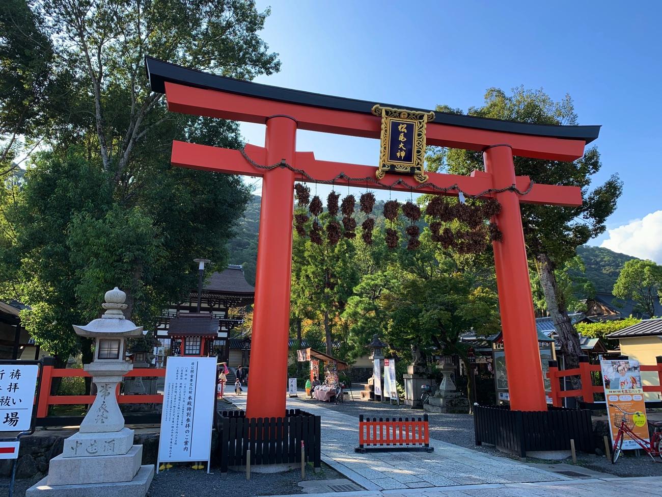 松尾大社(701年創建)