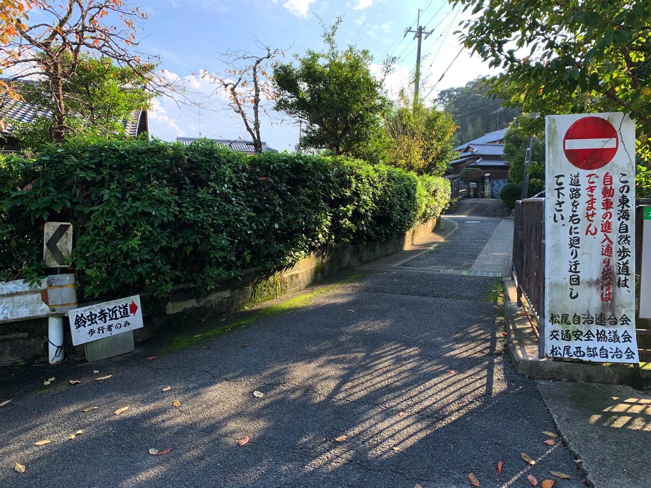 「鈴虫寺」までの道順を示す看板