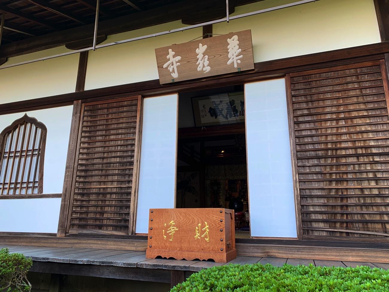 「鈴虫寺」の本堂