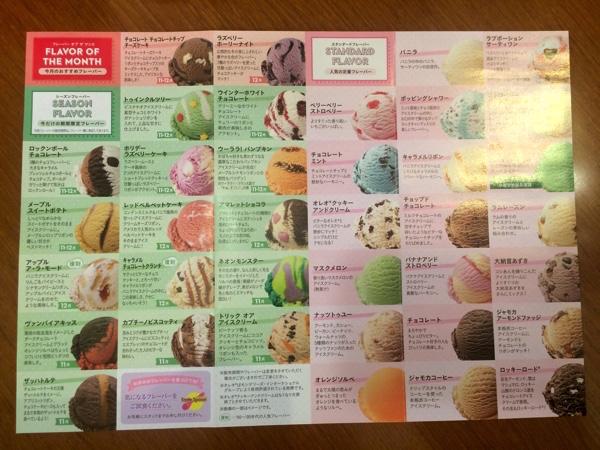 アイスクリーム・フレーバー・メニュー
