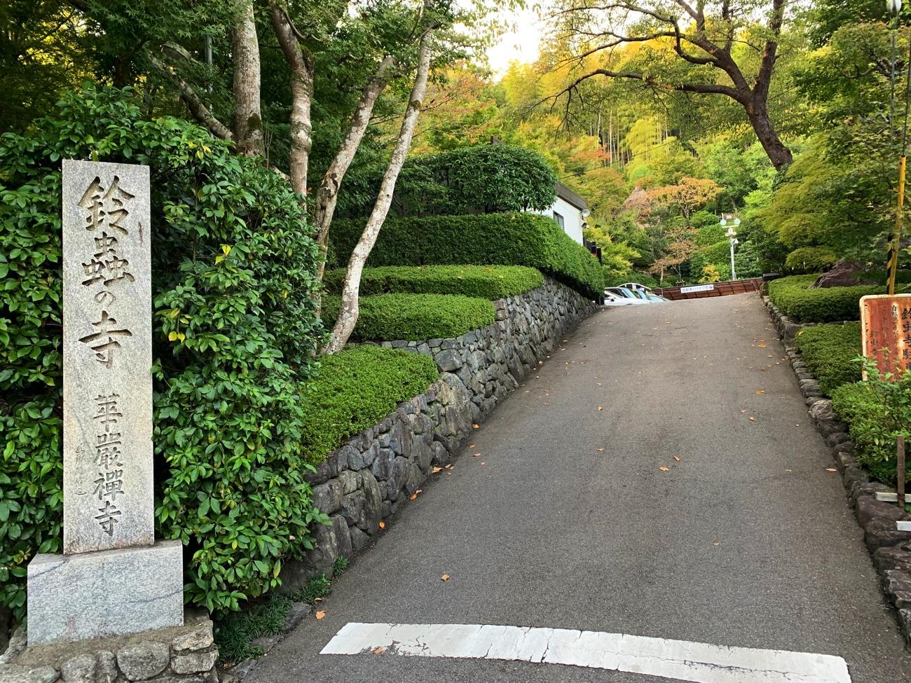 「鈴虫寺」の駐車場