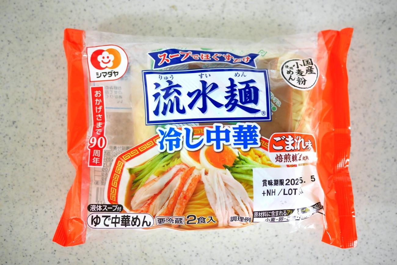 流水麺 冷やし中華 ごまだれ味