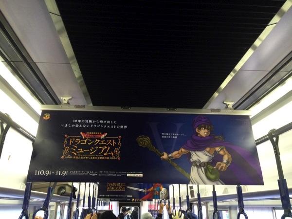 「ドラクエ電車」の10連ポスター
