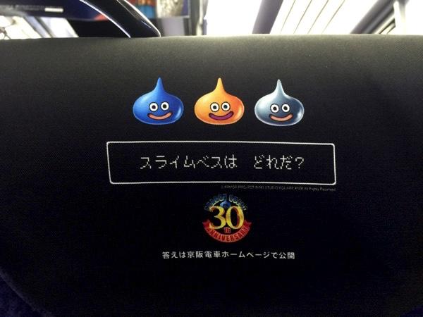 京阪電鉄「ドラクエ電車」の時刻表は!? ファンなら絶対乗りたい究極のコラボ仕様!! | ごりらのせなか