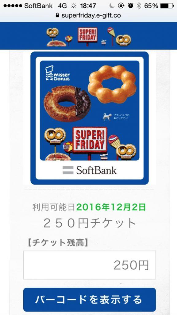 250円チケット発行画面