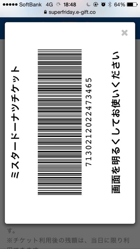 発行されたバーコード