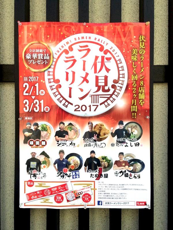 「伏見ラーメンラリー2017」告知ポスター