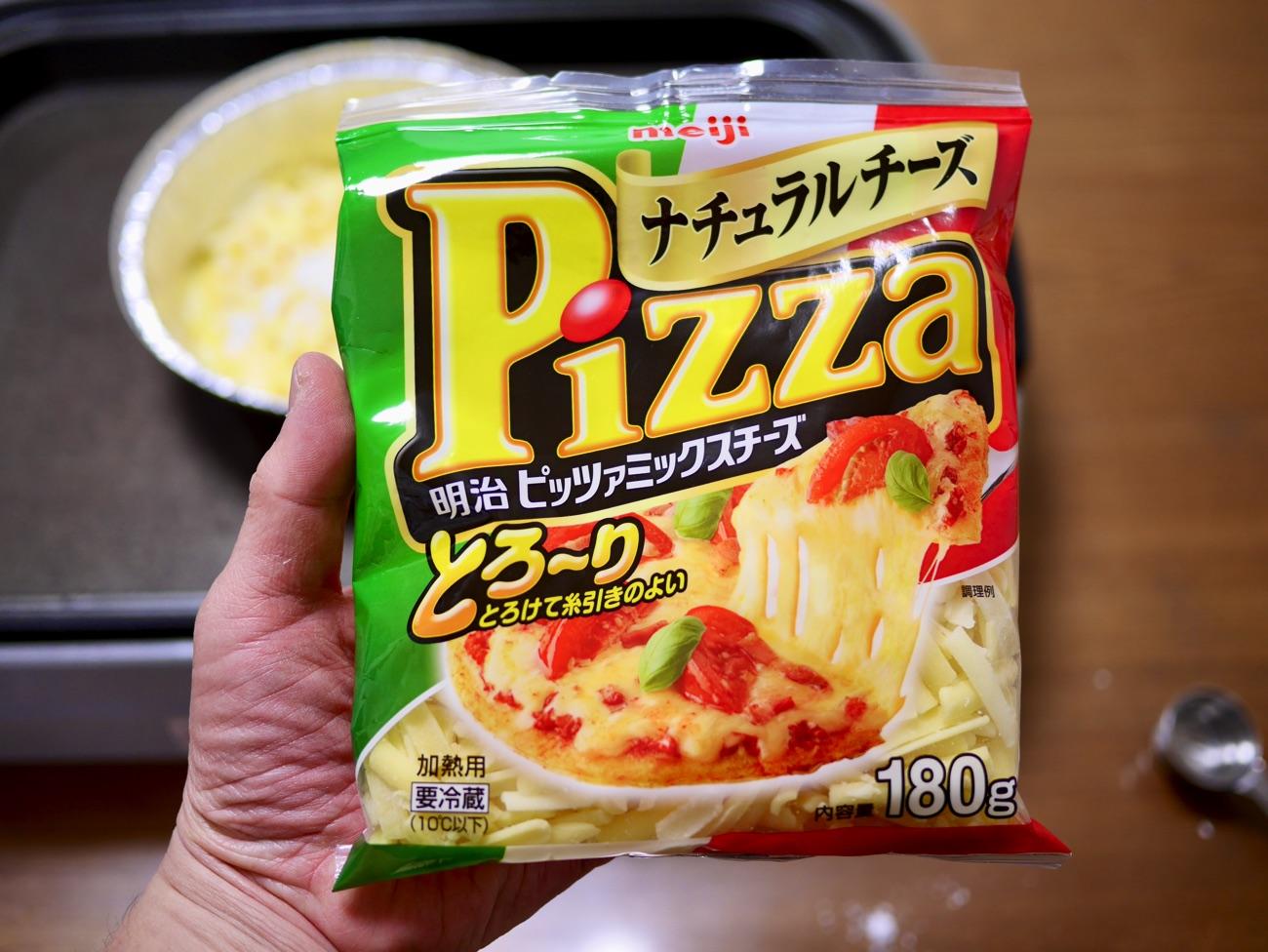 ピザ用チーズ