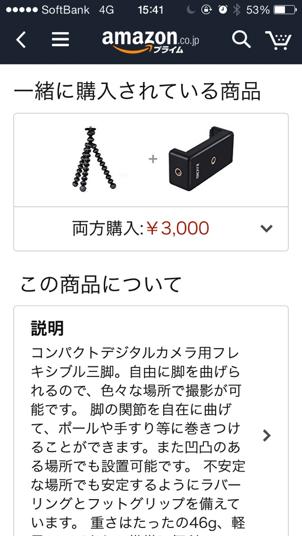 Amazonのおすすめ!