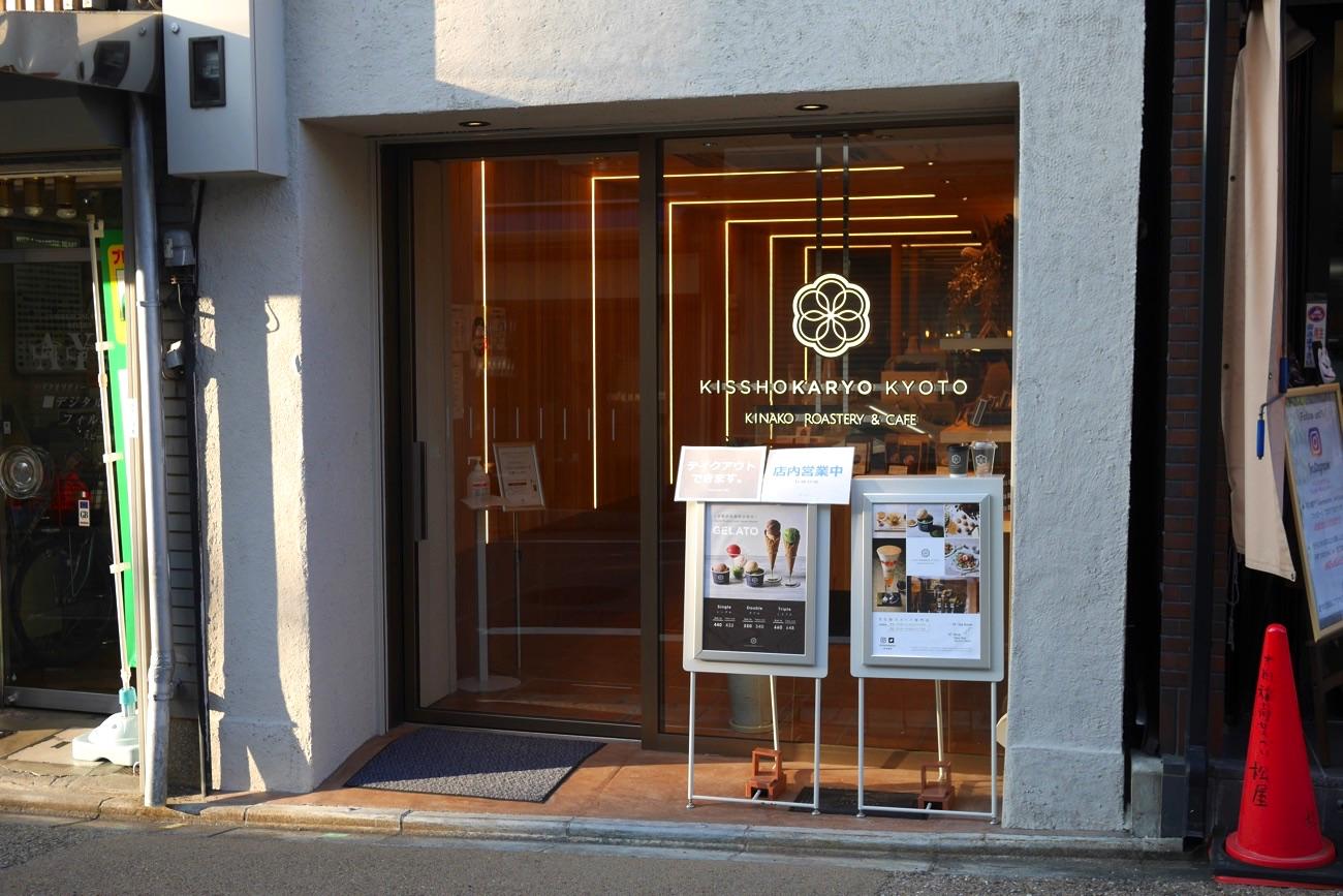 「吉祥菓寮 京都伏見稲荷店」の外観