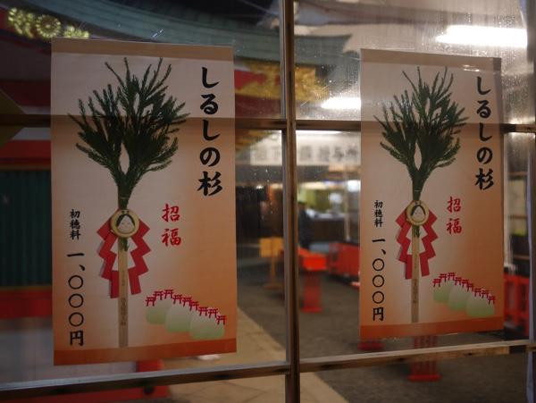 しるしの杉(初穂料1,000円)