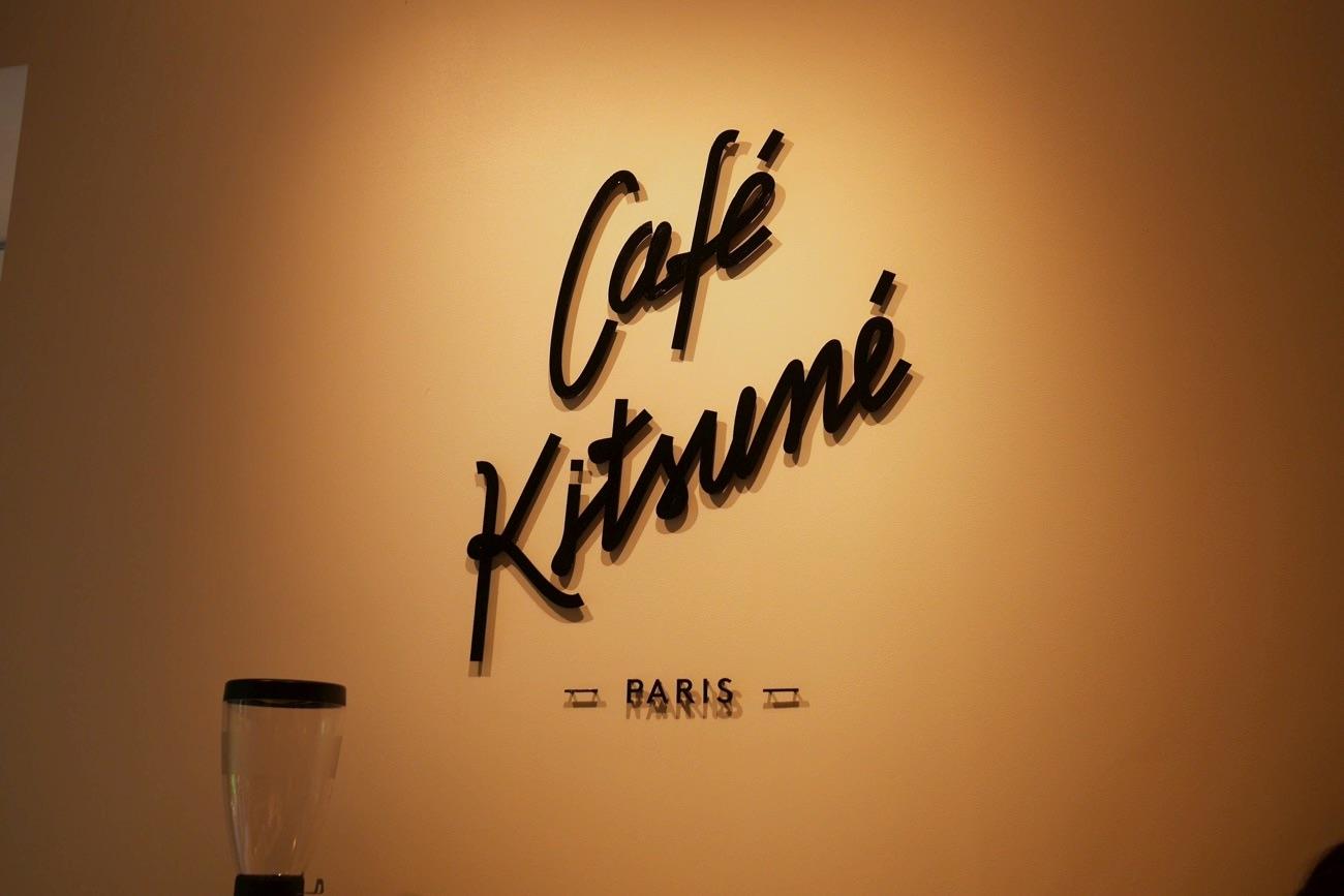 「CAFÉ KITSUNÉ(カフェ キツネ)」のロゴ
