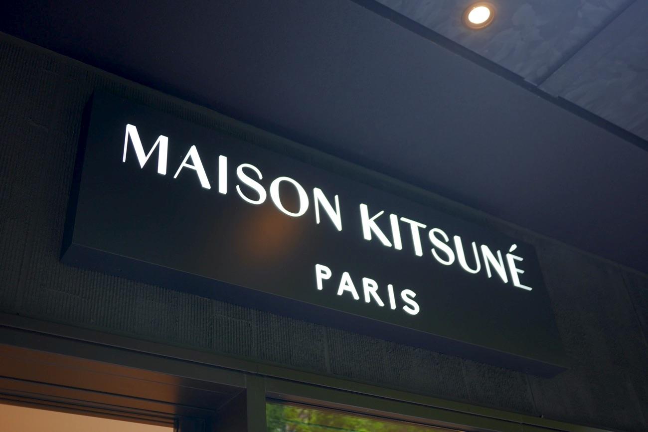 「MAISON KITSUNÉ(メゾン キツネ)」