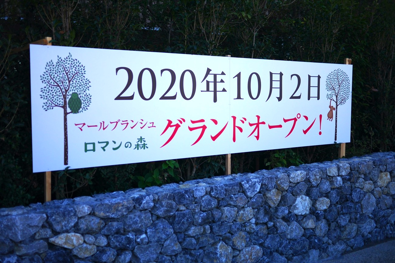 2020年10月2日(金)グランドオープン
