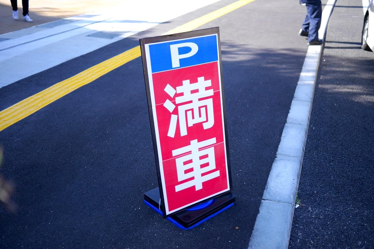 駐車場は満車に!