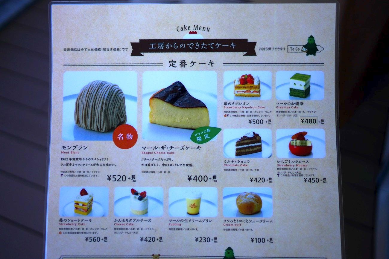 「定番ケーキ」のメニュー