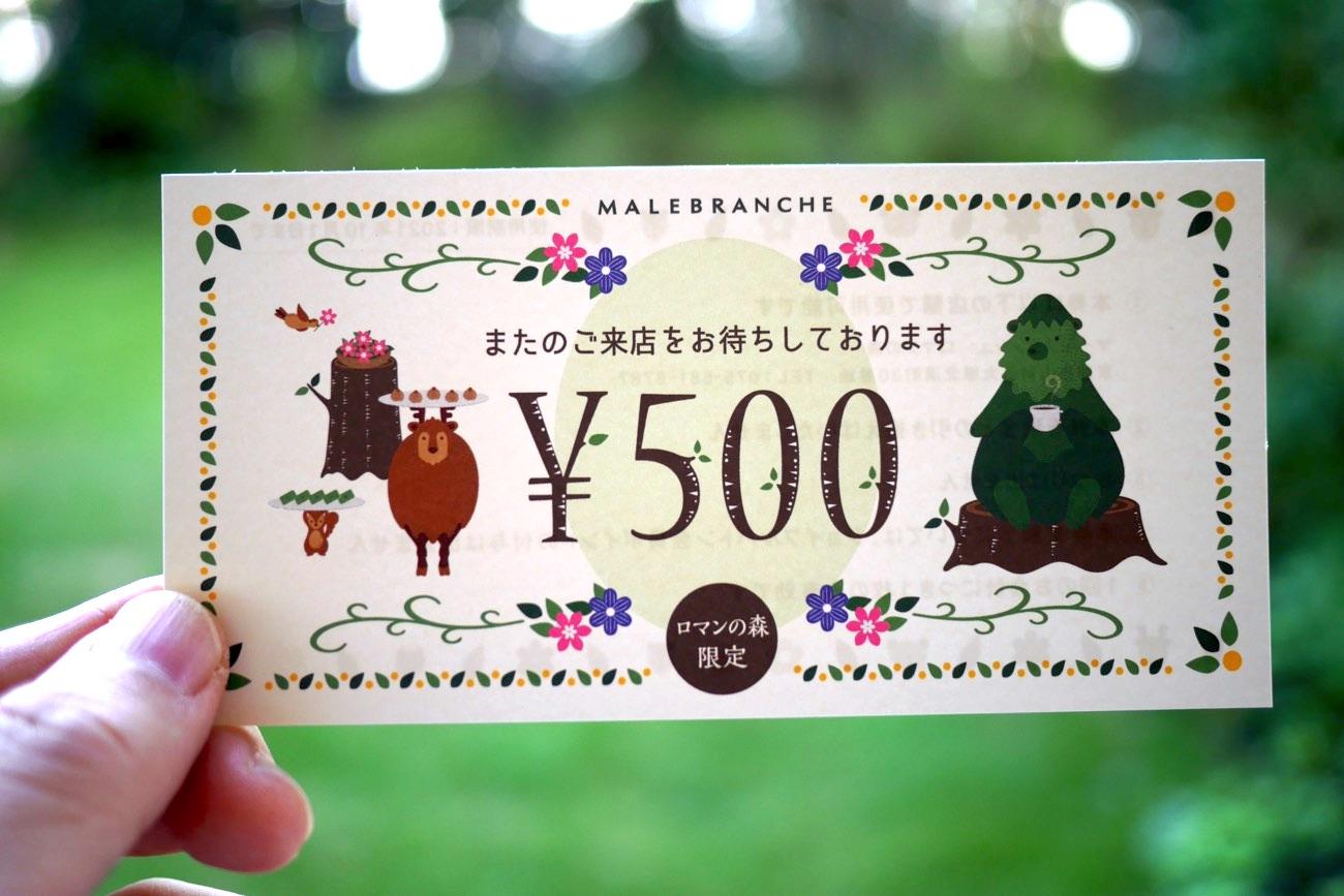 次回使える「500円券」