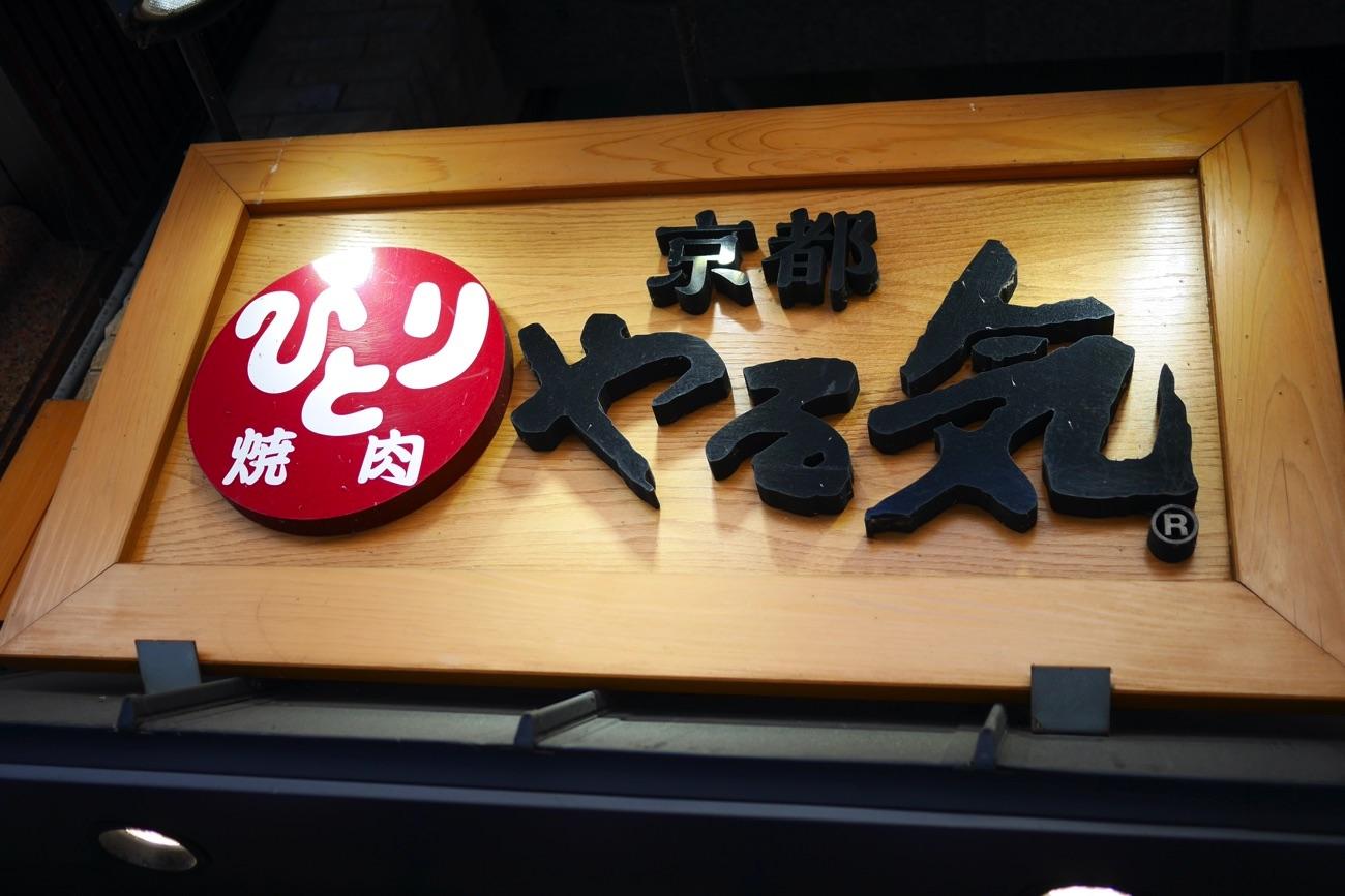「ひとり焼肉」のロゴが目立つ