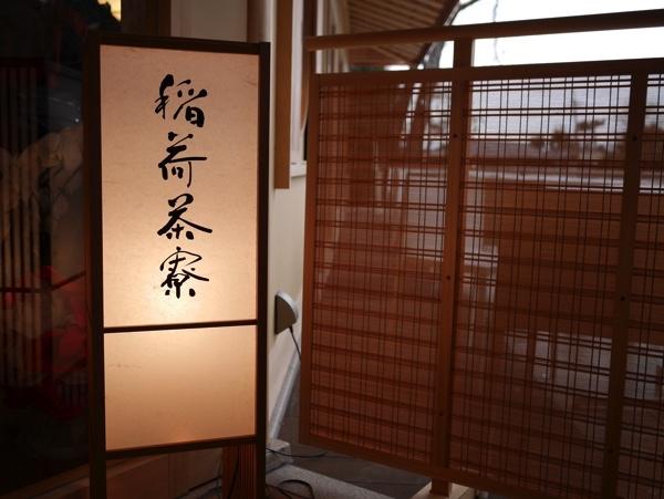 「稲荷茶寮」の看板