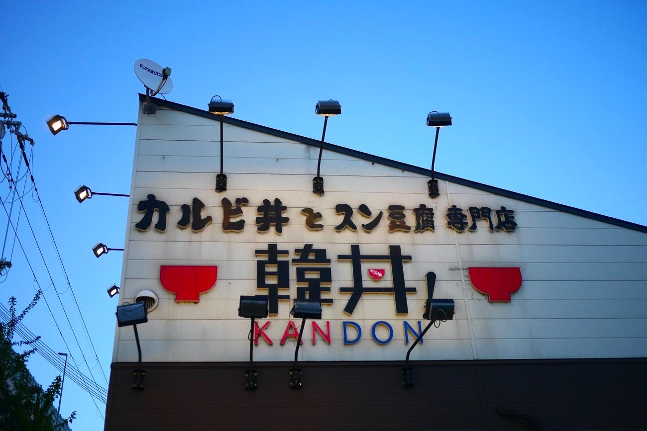 カルビ丼とスン豆腐 専門店