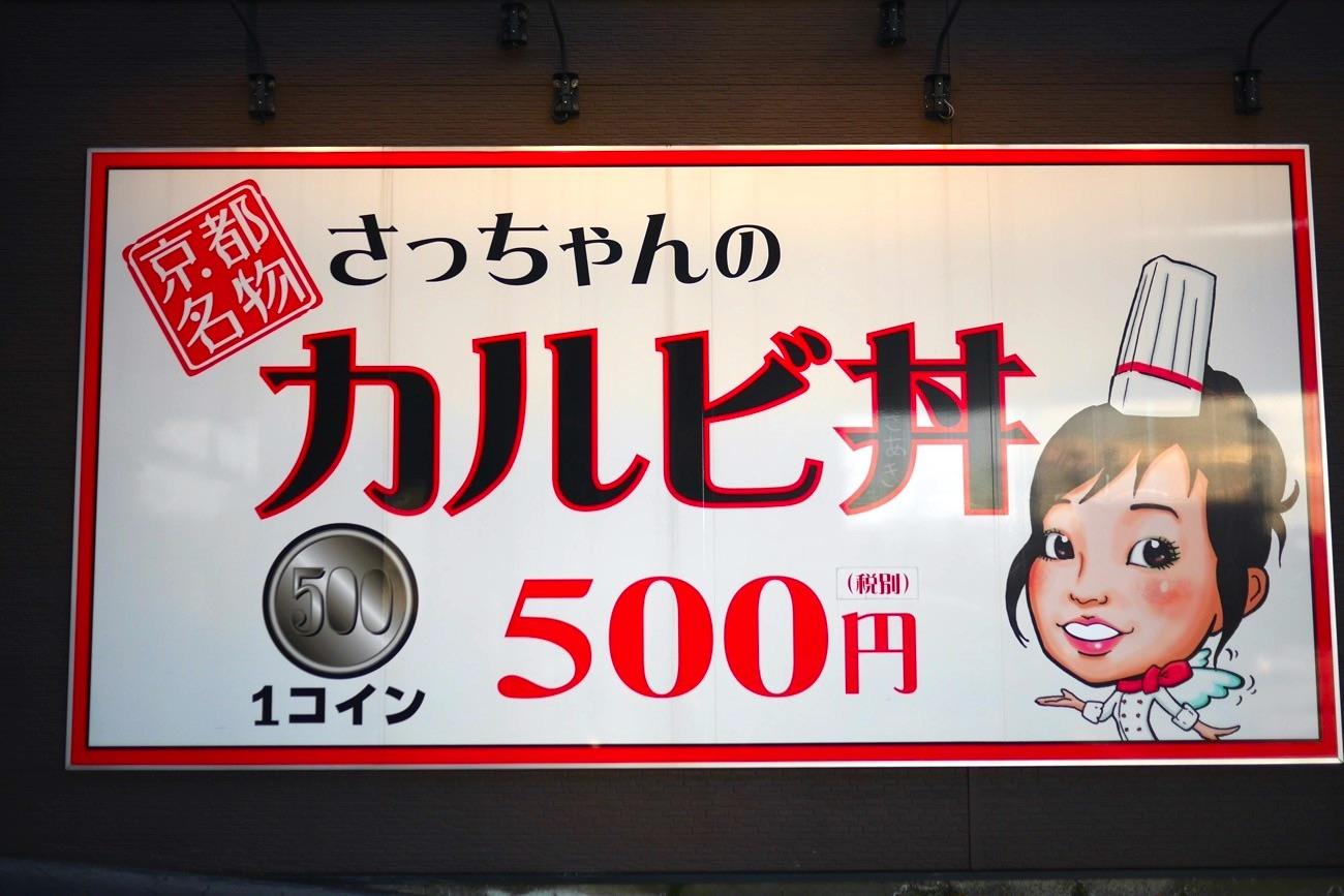 1コイン 500円