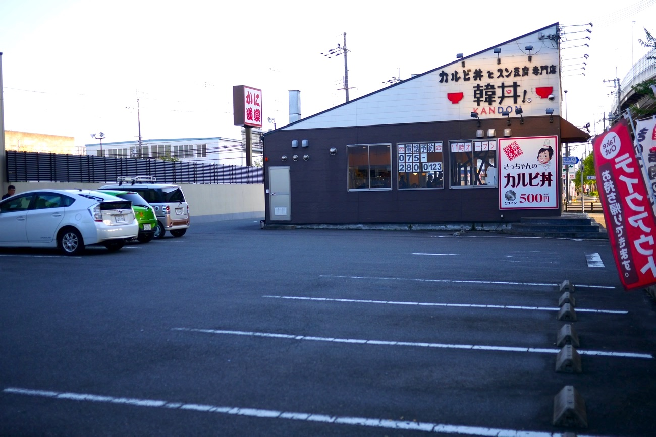 「韓丼 新堀川本店」の駐車場