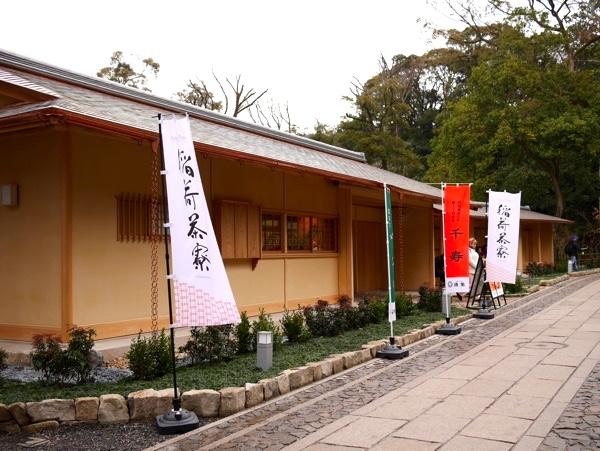 「稲荷茶寮」の外観