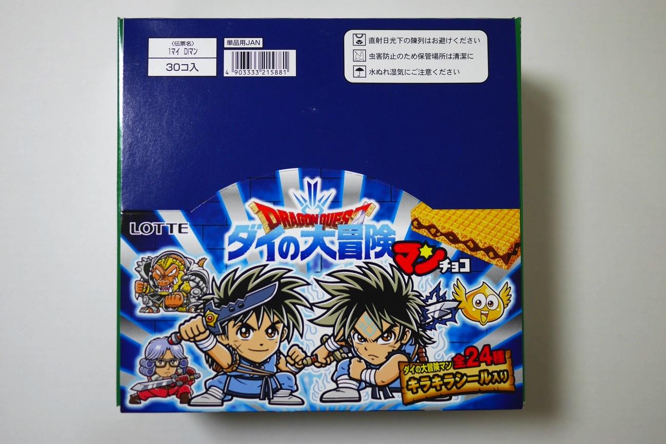 「ダイの大冒険マンチョコ」の箱
