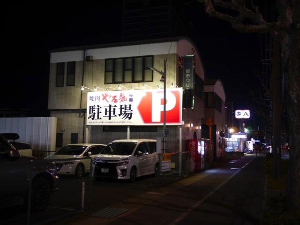 「焼肉やる気 新堀川店」の第2駐車場