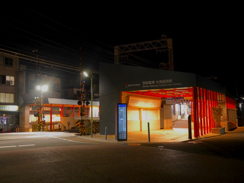 京阪本線・伏見稲荷駅