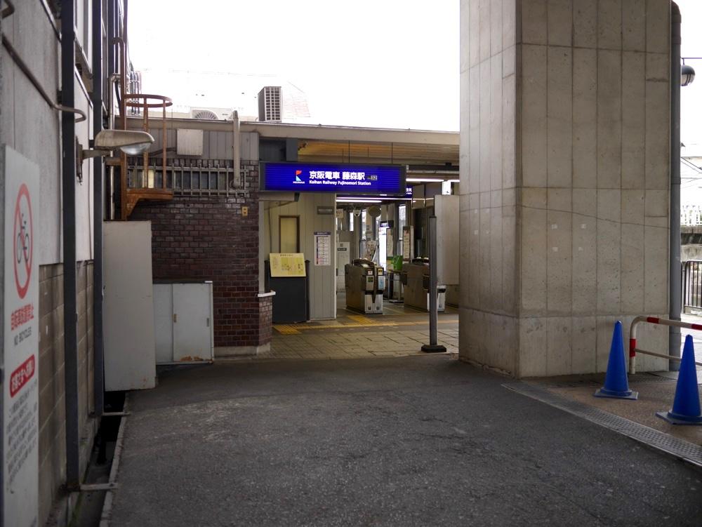 京阪・藤森駅