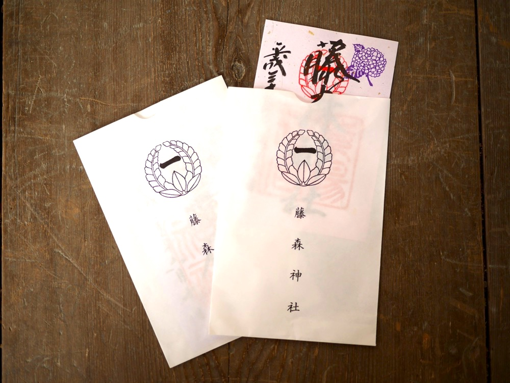 藤森神社の封筒