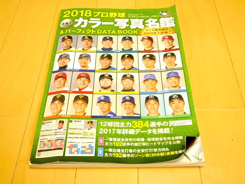 プロ野球の選手名鑑もボロボロ