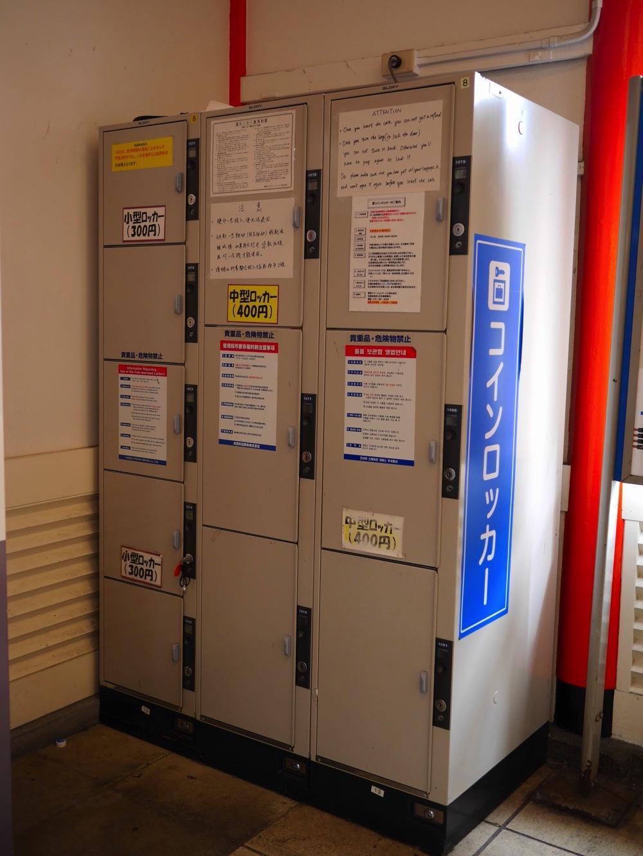 JR奈良線・稲荷駅のコインロッカー