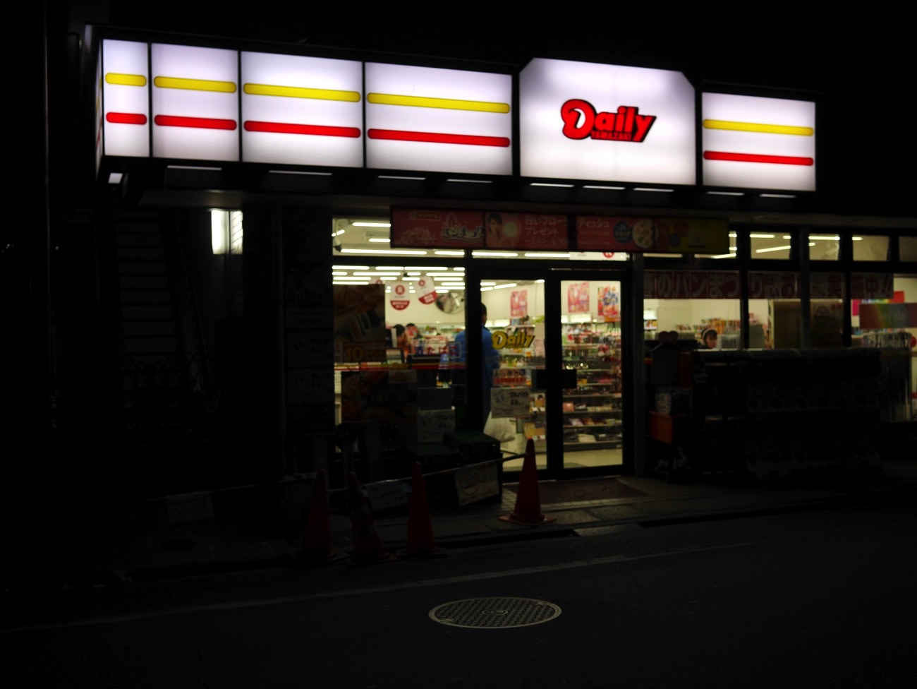 デイリーヤマザキ 伏見稲荷大社前店