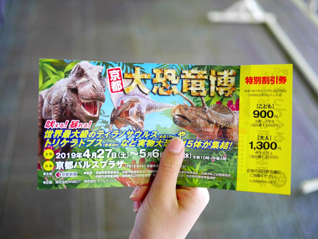 大恐竜博の特別割引券