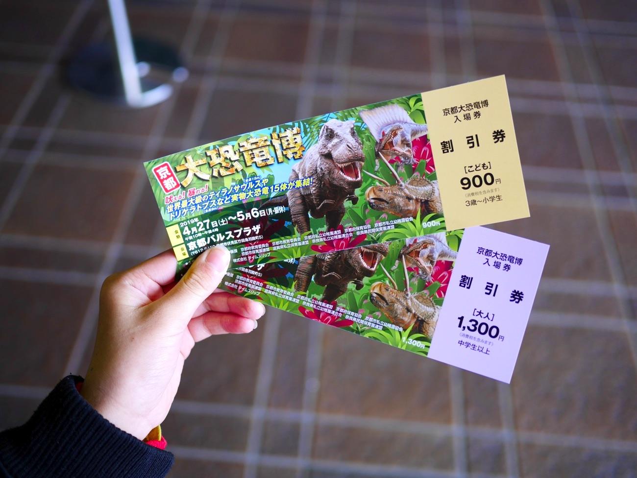 入場券を購入!