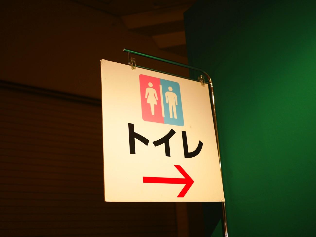 トイレは出口付近にある